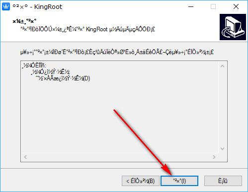 Download KingRoot PC App Desktop Version for Android 5 1
